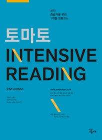 토마토 INTENSIVE READING