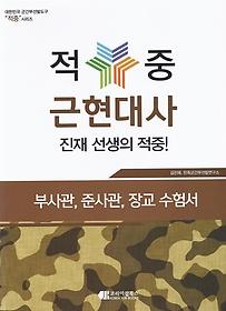 적중 근현대사 - 진재 선생의 적중! (2015)