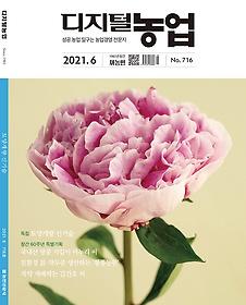 디지털농업 (월간) 6월호