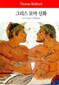 그리스 로마 신화