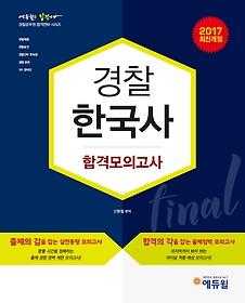 2017 에듀윌 경찰공무원 FINAL 합격모의고사 - 경찰한국사