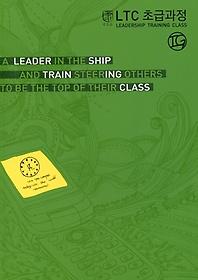 LTC 초급과정 IG (인도자용)