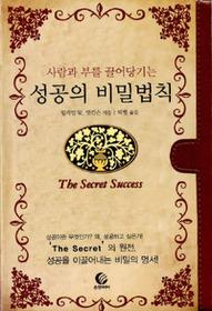성공의 비밀법칙
