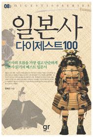 일본사 다이제스트 100