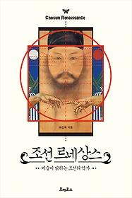 조선 르네상스 : 미술이 밝히는 조선의 역사 = Chosun Renaissance
