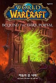 월드 오브 워크래프트 : 어둠의 문 너머