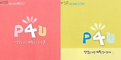 P4U 사영리 - (적색/연두색 표지 랜덤)