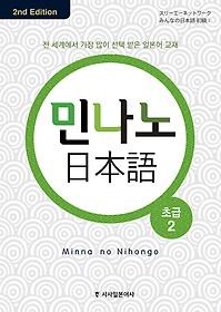 민나노 일본어 초급 2 (컬러개정판)