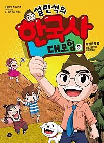 (설민석의)한국사 대모험. 9, 독립운동 편 - 설쌤, 공갈이를 구해주세요!