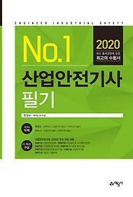 2020 No.1 산업안전기사 필기