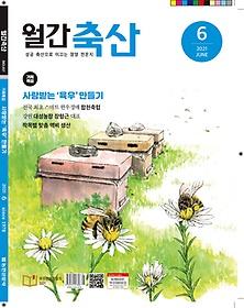 월간축산 (월간) 6월호