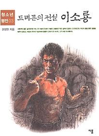 드래곤의 전설 이소룡