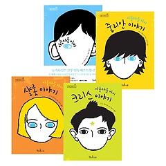 아름다운 아이 시리즈 4종 (아름다운아이/줄리안이야기/샬롯이야기/크리스이야기)
