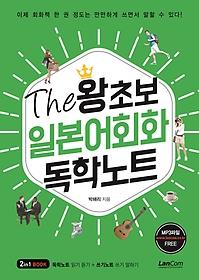 The 왕초보 일본어회화 독학노트