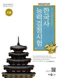 [고급] MEGASTUDY 한국사능력검정시험 - 1, 2급