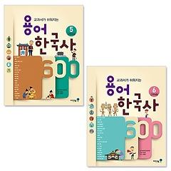 용어 한국사 600 5~6권 패키지(전2권)