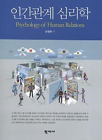 인간관계 심리학