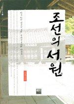 "<font title=""조선의 서원 - 살아 있는 역사의 거울, 조선의 서원을 찾아서"">조선의 서원 - 살아 있는 역사의 거울, ...</font>"