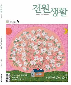 전원생활 (월간) 6월호