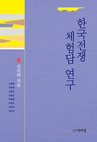 한국전쟁 체험담 연구