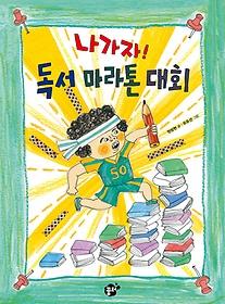 나가자! 독서 마라톤 대회