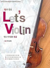 12주 완성 렛츠 바이올린 - 중급