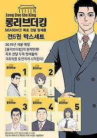 롱 리브 더 킹 시즌1 1~5 박스 세트