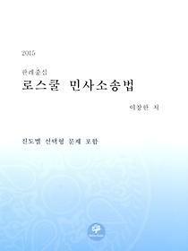 2015 판례중심 로스쿨 민사소송법