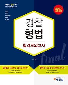 2017 에듀윌 경찰공무원 FINAL 합격모의고사 - 경찰형법