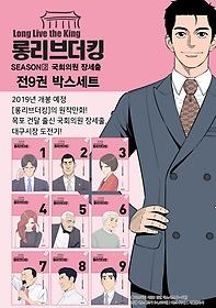 롱 리브 더 킹 시즌2 1~9 박스 세트