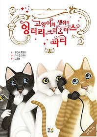 고양이와 생쥐의 엉터리 크리스마스 파티