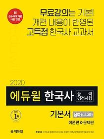 [심화] 2020 에듀윌 한국사능력검정시험 기본서 - 1, 2, 3급