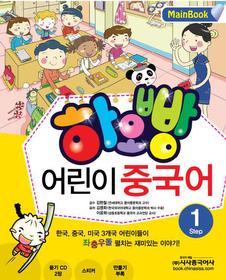 """<font title=""""하오빵 어린이 중국어 STEP 1 메인북 (Flash CD별매)"""">하오빵 어린이 중국어 STEP 1 메인북 (Flas...</font>"""
