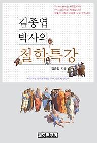 김종엽박사의 철학특강