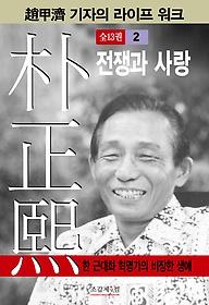 박정희 2 - 전쟁과 사랑