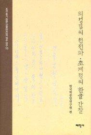 의성김씨 천전파·초계정씨 한글 간찰