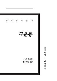 구운몽 (큰글씨책)