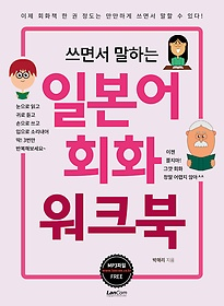 쓰면서 말하는 일본어회화 워크북