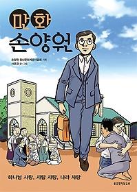 만화 손양원