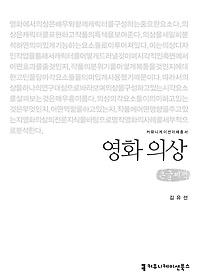 영화 의상 (큰글씨책)