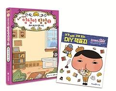 추리 천재 엉덩이 탐정 1 - 리커버