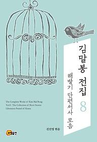 김말봉 전집 8
