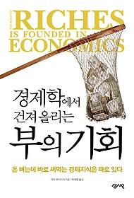 경제학에서 건져 올리는 부의 기회