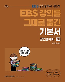 "<font title=""2021 EBS 강의를 그대로 옮긴 공인중개사 기본서 2차 - 부동산공시법"">2021 EBS 강의를 그대로 옮긴 공인중개사 ...</font>"