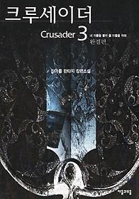 크루세이더 3