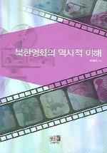 북한영화의 역사적 이해