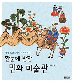 한눈에 반한 민화 미술관