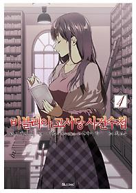 만화 비블리아 고서당 사건수첩 4