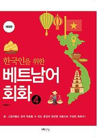 한국인을 위한 베트남어 회화 4
