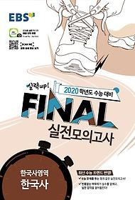 EBS 파이널 FINAL 실전모의고사 한국사영역 한국사 (2019)